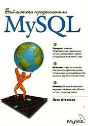 MySQL. Библиотека профессионала/Леон Аткинсон