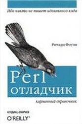 Отладчик Perl/Фоули.Р