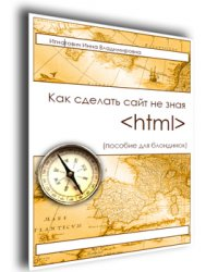 Как сделать сайт не зная с чего начать/ Игнатович Инна Владимировна
