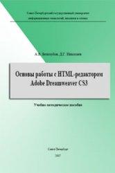 Основы работы с HTML web-редактора Adobe Dreamweaver CS3/А.В.Белозубов