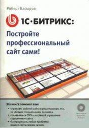 1С-Битрикс: Управление сайтом/Р.Басыров
