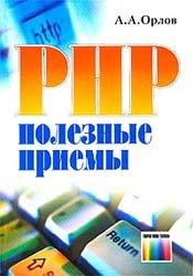 PHP. Полезные приемы/А.А.Орлов