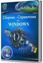 Сборник-Справочник по Windows/Александр Климов