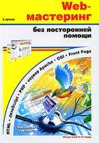 Web-мастеринг без посторонней помощи/Б.Артанов