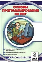 Основы программирования на PHP/Ларри Ульман