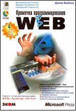Примочки программирования в WEBa/Джим Байенс