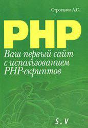 Ваш первый сайт с использованием PHP-скриптов/А.С.Строганов