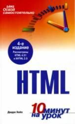 Освой самостоятельно HTML/Хейз.Д