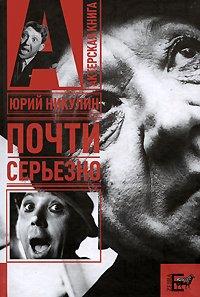 Почти серьезно | Юрий Никулин