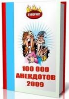100 000 анекдотов